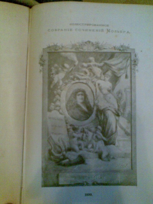 `Собрание сочинений Мольера` под редакцией С.С. Трубачёва. 1899 С.-Петербург