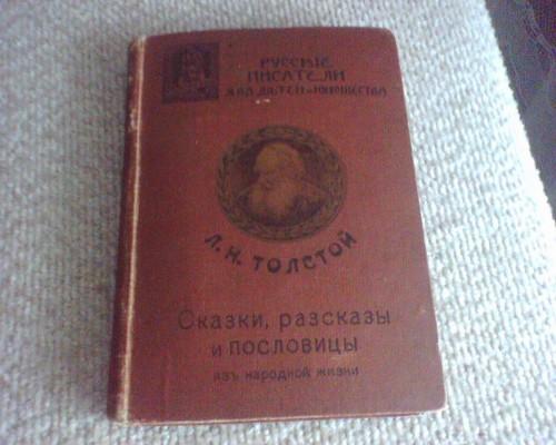 `Сказки и рассказы` Л.Н.Толстой. Москва 1913 год