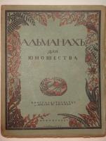 `Альманах для юношества` . Петроград, Книгоиздательство  Жизнь и знание , 1916 г.