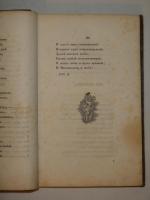 `Стихотворения` Н.Языков. С.-Петербург, В Типографии Плюшара с сыном, 1833 г.