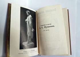 `Сочинения и письма А.С.Пушкина` . Спб.: Просвещение, 1903-1906 гг.