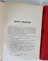 `Полное собрание сочинений И.Ф.Горбунова` И.Ф. Горбунов. Спб., Издание А.Ф.Маркса, 1904 г.