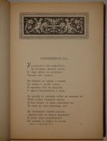 `Полное собрание стихотворений Н.А.Некрасова в двух томах` Н.А.Некрасов. С.-Петербург, Типография Глазунова, 1890г.