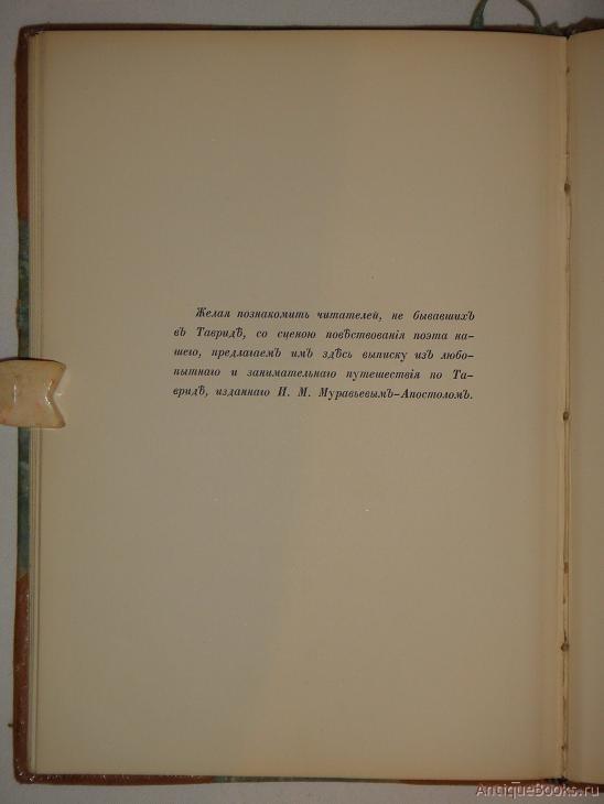 Александр сергеевич пушкин (1799 - 1837) - величайший русский поэт и писатель , прозаик, драматург, публицист, критик, основоположник новой русской литературы, создатель русского литературного языка