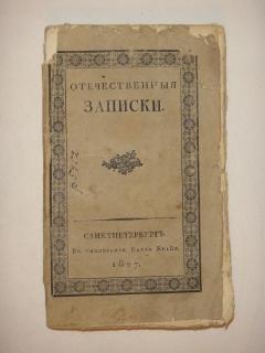 `Отечественные записки на 1827 год. Часть № 29` . С.-Петербург, В Типографии К.Крайя, 1827г.
