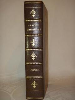 Антикварная книга: Стихотворения и рисунки. А.А.Марков. С.-Петербург, Типография А.С.Суворина, 1895 г.