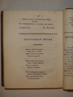 `Северные цветы на 1828 год` . С.-Петербург, В Типографии Департамента Народного Просвещения, 1827 г.