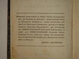 `Евгений Онегин. Главы вторая и третья` Александр Пушкин.