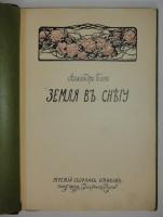 `Земля в снегу` Александр Блок. Москва, Издательство журнала  Золотое Руно , 1908 г.