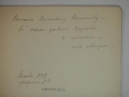 `Orientalia` Мариэтта Шагинян. Москва, Книгоиздательство  Альциона , 1913г.