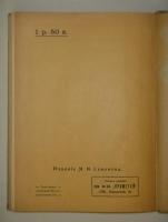 `Глиняные голубки` Михаил Кузмин. С.-Петербург, Издание М.И.Семёнова, 1914г.