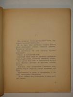 `Возврат. III симфония` Андрей Белый. Москва, Книгоиздательство  Гриф , 1905г.