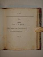 `Апологи в четверостишиях` Иван Дмитриев. Москва, В Типографии Августа Семена, 1826г.