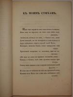 `Стихотворения` Н.Гнедич. С.-Петербург, В Типографии Императорской Академии Наук, 1832г.