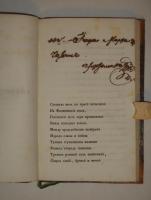 `Кальян. Стихотворения А.Полежаева` А.Полежаев. Москва, В Университетской Типографии, 1836г.