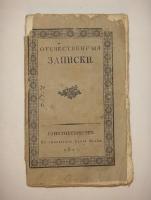 Отечественные записки на 1827 год. Часть № 29. . С.-Петербург, В Типографии К.Крайя, 1827г.