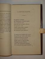 `Думы. Стихотворения К.Рылеева` К.Рылеев. Москва, В Типографии С.Селивановского, 1825 г.