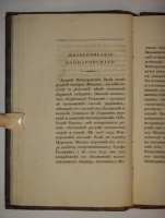 `Войнаровский` К.Рылеев. Москва, В Типографии С.Селивановского, 1825 г.