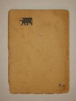 `За синими реками. Стихи` Гр. Алексей Н.Толстой. Москва, Книгоиздательство  Гриф , 1911г.