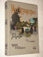 `Моё отрочество` В.П.Желиховская. С.-Петербург, Издание А.Ф.Девриена, 1911г.
