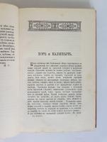 `Записки охотника 1847-1876` Иван Сергеевич Тургенев. С.-Петербург, типография Глазунова, 1893 год