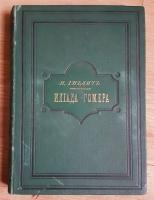 `Илиада Гомера` . СПб, Издание А.С.Суворина, 1892 г.