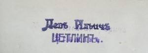 `Полное собрание сочинений` А.С. Грибоедов. СПб, Издание А.Ф.Маркса, 1892 г.