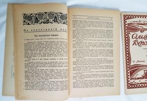 `Сельский Господарь` . Харкiв, 1926 г.