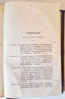 `Белинский, его жизнь и переписка. В двух томах` А.Н.Пыпин. СПб, Типография М.М.Стасюлевича, 1876 г.
