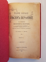 `Полное собрание песен Беранже в переводе русских поэтов` . С.-Петербург, 1905 г.