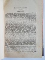 `Знаменитые авантюристы XVIII века` . Санкт-Петербург, Типография братьев Пантелеевых. 1899 год