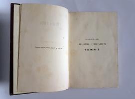 `Отцы и дети` И.С. Тургенев. Москва в типографии Грачева, 1862 г.