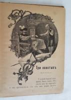 `Сказки Братьев Гримм` . М.: И. Д. Сытин и К°, 1898 г.