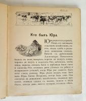 `Как Юра знакомится с жизнью животных` А. Бостром. Москва : т-во И.Д. Сытина,  1911 г.