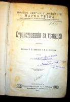 `Странствования за границей` Марк Твен. 1911, С-Петербург