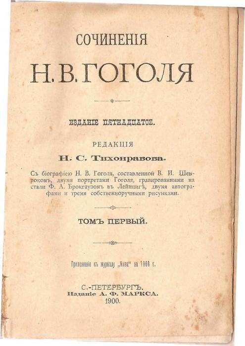`Сочинения в 2-х томах` Гоголь Н.В.. 1900, С.Петербург