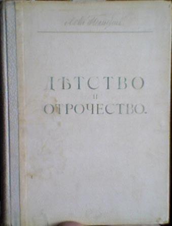 `Детство и Отрочество` Толстой Лев Николаевич. 1914 г. Москва