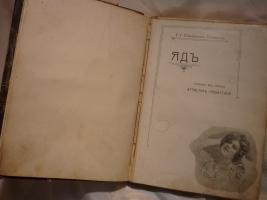 `Яд` Г. Т. Северцев-Полилов. 1905, С. -Петербург, Типо-Литография Герольд