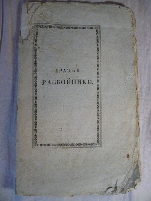 `Братья разбойники` А.С.Пушкин. Изд. 2-е. М., тип. А. Семена, 1827 год.