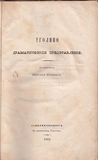 `Уголино` Николай Полевой. 1838, Санктпетербург