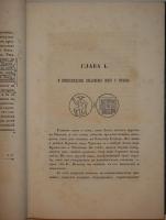 `О поклонении Зевсу в Древней Греции` П.Леонтьев. Москва, В Университетской Типографии, 1850 г.