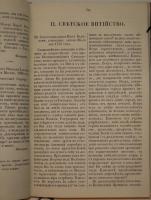 `Полная русская хрестоматия. В трёх частях` А.Д.Галахов. Москва, В Университетской Типографии, 1853 г.