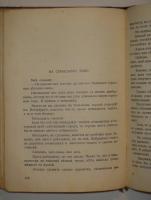`И стало так... Юмористические рассказы` Тэффи. С.-Петербург, Юмористическая Библиотека  Сатирикона , 1912г.