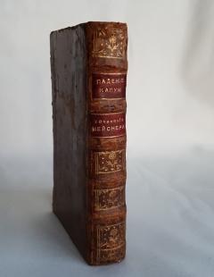 Антикварная книга: Падение Капуи. Сочинение славного Мейснера. М. : Тип. С. Селивановского, 1803 г.
