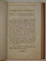 `Избранные черты и анекдоты Императора Александра  I` . Москва, Университетская Типография, 1826 г.
