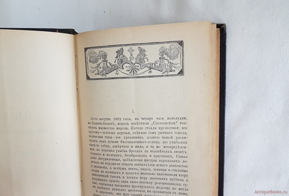 book vlad tome 5 taïga