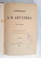 `Сочинения А.Н.Апухтина` . С.-Петербург, тип. М.М.Стасюлевича, 1896 г.