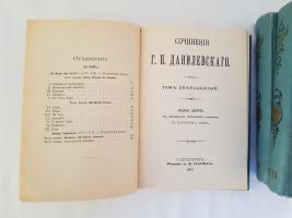 `Сочинения Г.П. Данилевского` Г.П. Данилевский. С.-Петербург, издание А.Ф.Маркса, 1902 г.