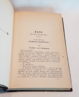 `Сочинения Г.П. Данилевского` Г.П. Данилевский. С.-Петербург, тип. М.М.Стасюлевича, 1901 г.