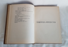 `Сочинения А.И. Герцена тт.1-7` А.И. Герцен. С.-Петербург, Издание Ф.Павленкова, 1905 г.